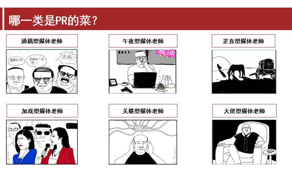 """《中国新闻周刊》主编告诉你,为什么不要叫记者""""老师?#20445;?#32654;通社在京举办新传播茶会"""