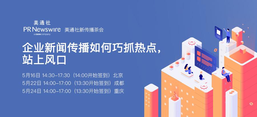 5分3D软件—大发5分3D新传播茶会:企业新闻传播如何巧抓热点,站上风口—北京成都重庆即将开讲