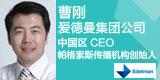 曹刚 爱德曼集团公司中国区CEO