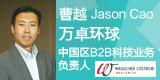 曹越 中国区B2B科技业务负责人