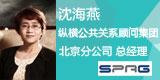 沈海燕 纵横公共关系顾问集团北京分公司总经理