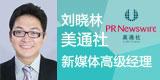 刘晓林 美通社新媒体高级经理