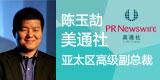 陈玉劼 亚太区高级副总裁