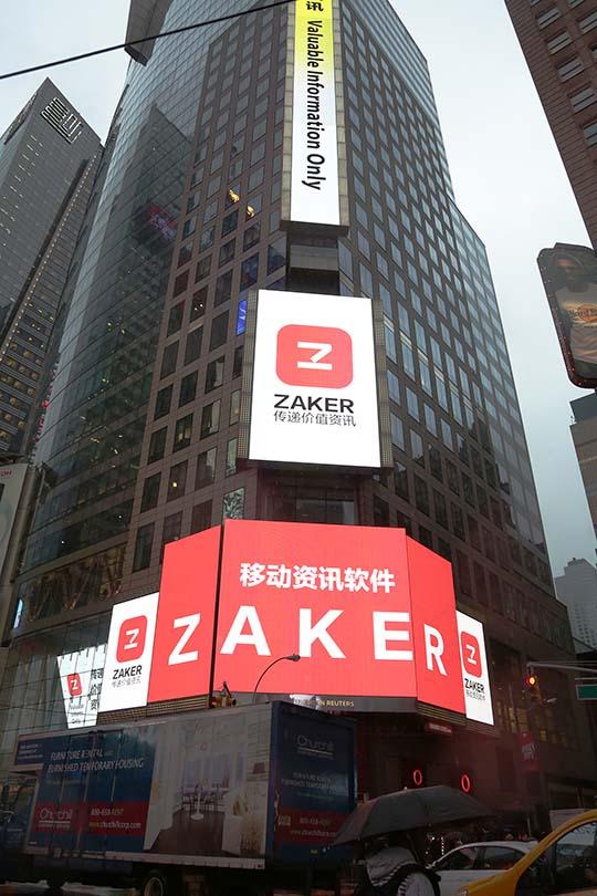 ZAKER巨幅广告亮相纽约时代广场