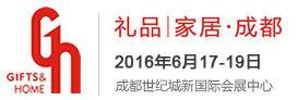 第八届中国(成都)礼品及家居用品展览会