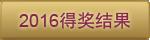 2017 JNA大奖得奖结果