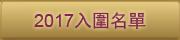 JNA大獎2017公佈入圍名單 -- /美通社/