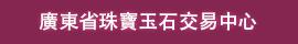 周大福及上海鑽石交易所繼續擔任2018年度JNA大獎首席合作夥伴
