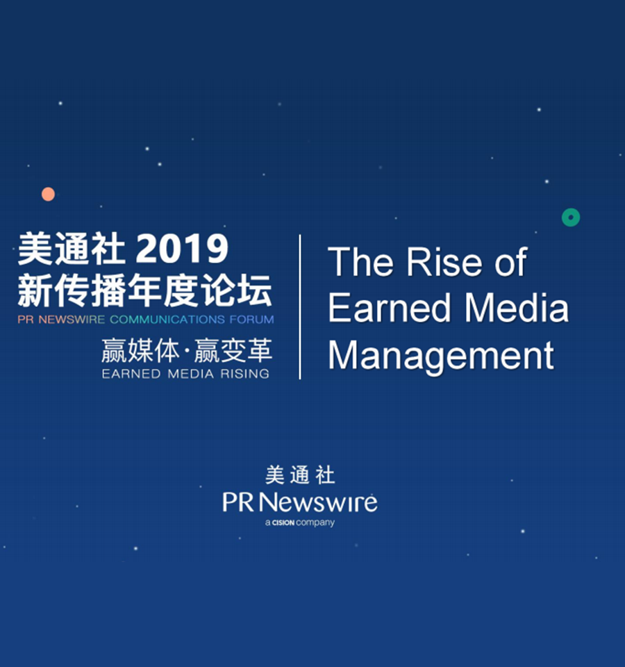 网上投注彩票APP2019新传播年度论坛嘉宾演讲PPT——The Rise of Earned Media Management(Cision-Chris Hackney)