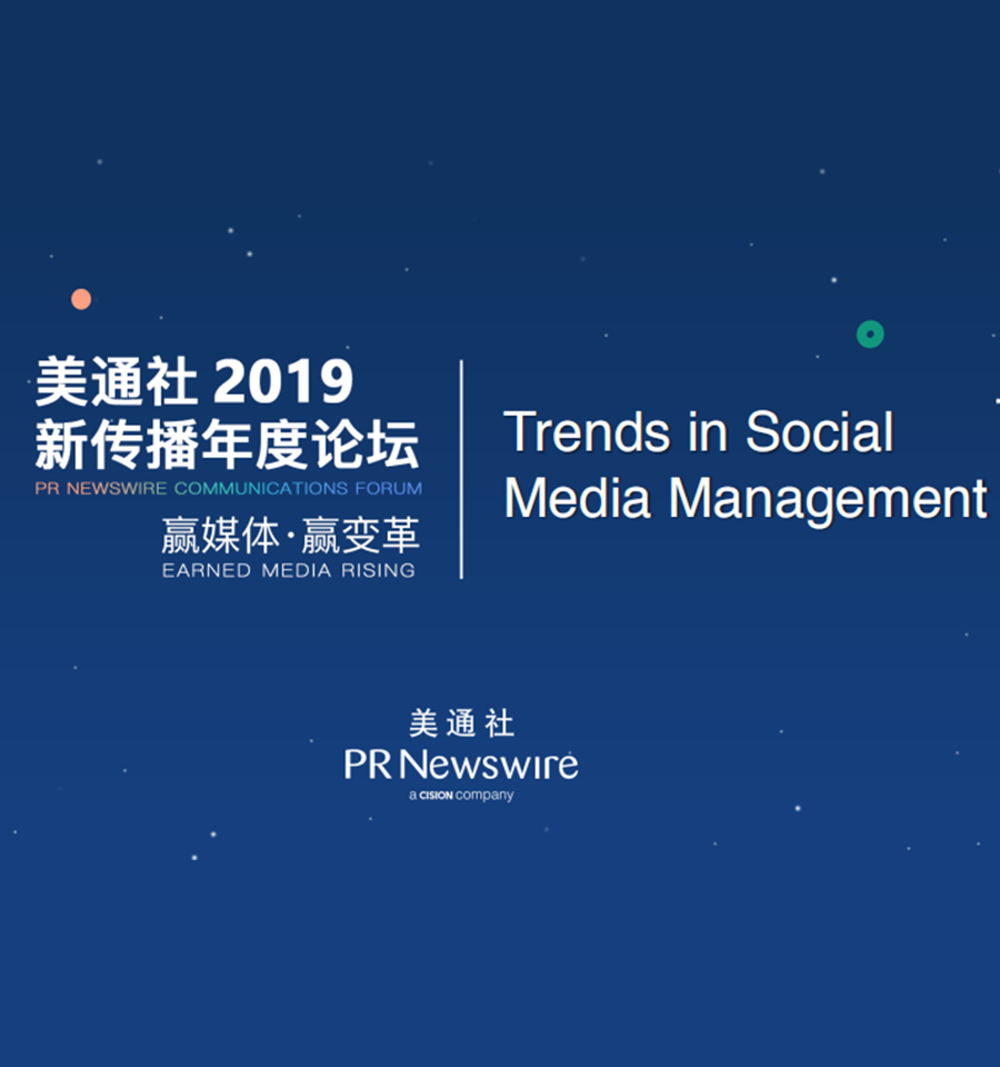 Trends in Social Media Management(Falcon-Ulrik Bo Larsen)——美通社2019新传播年度论坛嘉宾演讲PPT